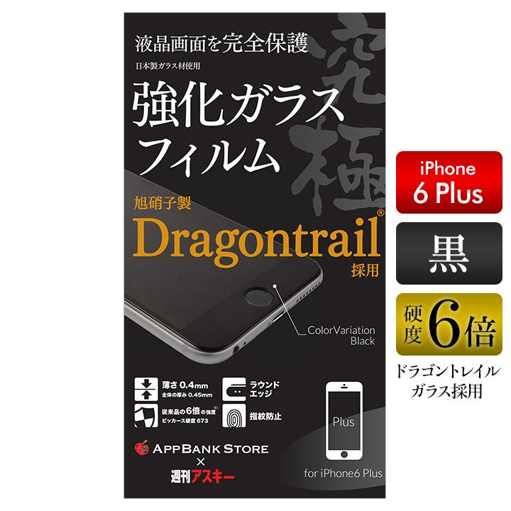 究極シリーズ ドラゴントレイル版全面保護ガラスフィルム iPhone 6 Plus ブラック