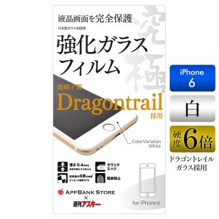 究極シリーズ ドラゴントレイル版全面保護ガラスフィルム iPhone 6s/6 ホワイト