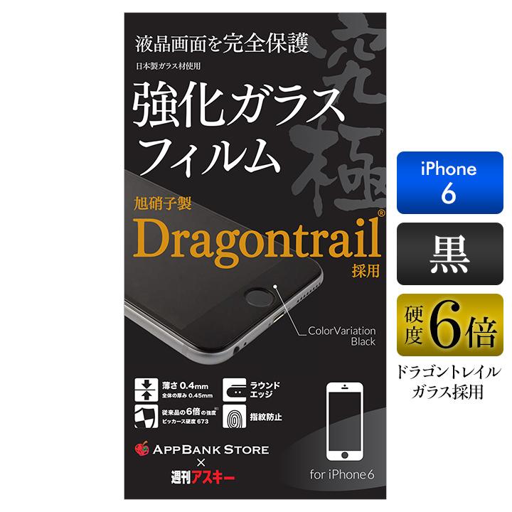 究極シリーズ ドラゴントレイル版全面保護ガラスフィルム iPhone 6s/6 ブラック
