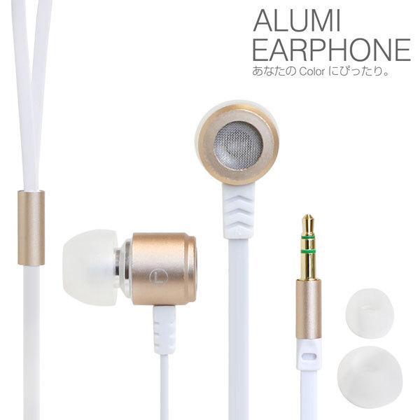 iPhoneのカラーにピッタリ フラットケーブル アルミイヤホン ゴールド_0