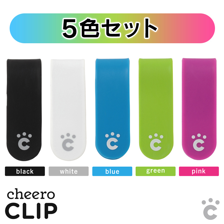 万能クリップ cheero CLIP 全5色セット