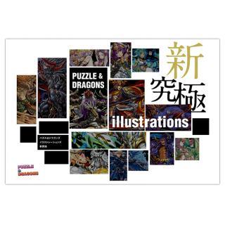 パズル&ドラゴンズ イラストレーションズ 新究極【6月上旬】