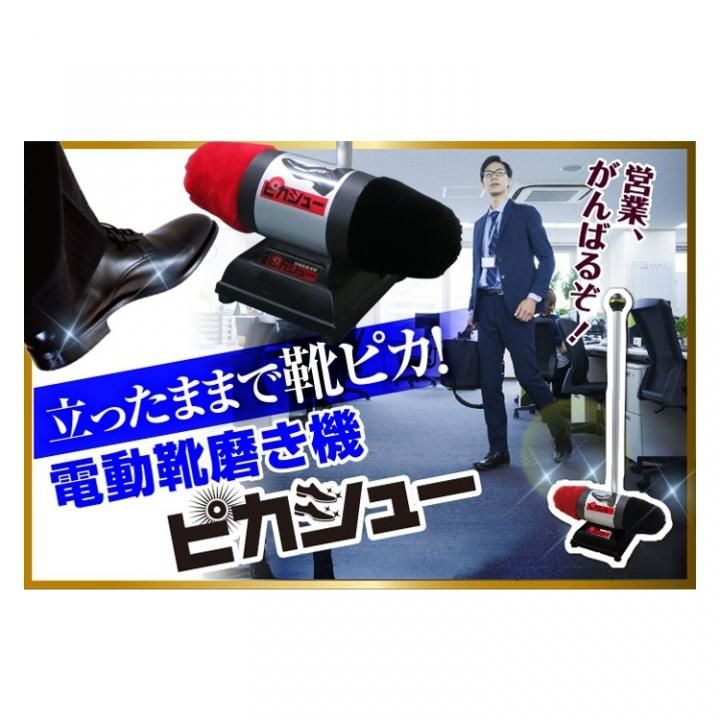 電動靴磨き機 ピカシュー (専用スプレー1本セット)_0
