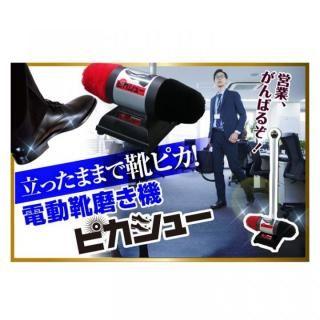 電動靴磨き機 ピカシュー (専用スプレー1本セット) 【6月上旬】