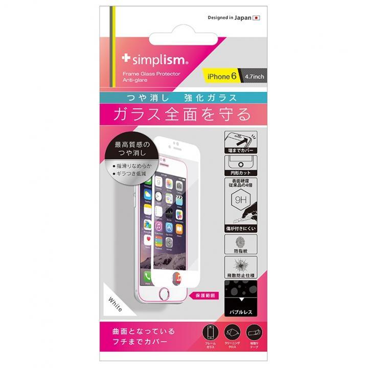 iPhone6 フィルム [0.33mm]端まで覆う つや消しフレーム強化ガラス ホワイト iPhone 6_0