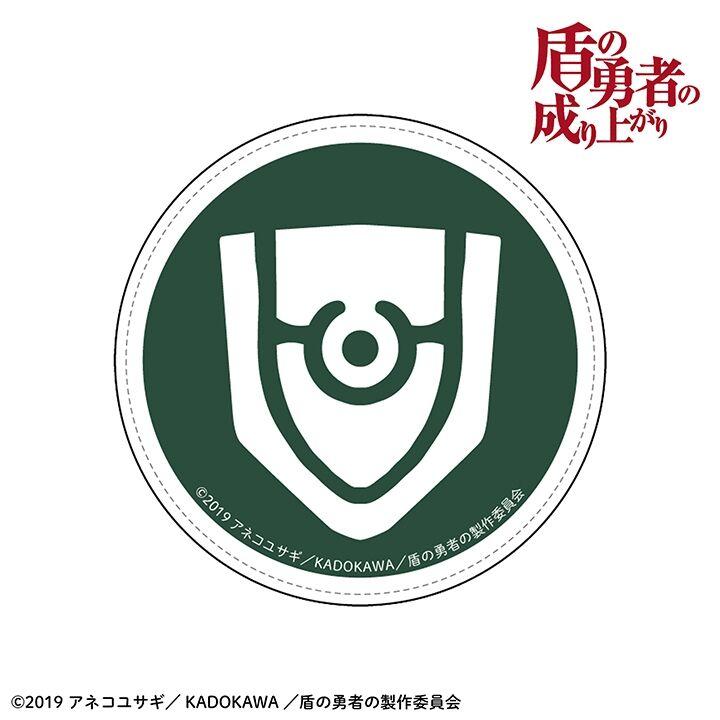 盾の勇者の成り上がり コースター 岩谷尚文【9月下旬】_0