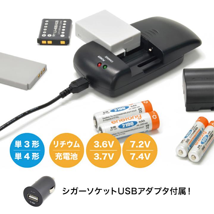 マルチ充電器 My Charger Multi U + DCチャージャー セット