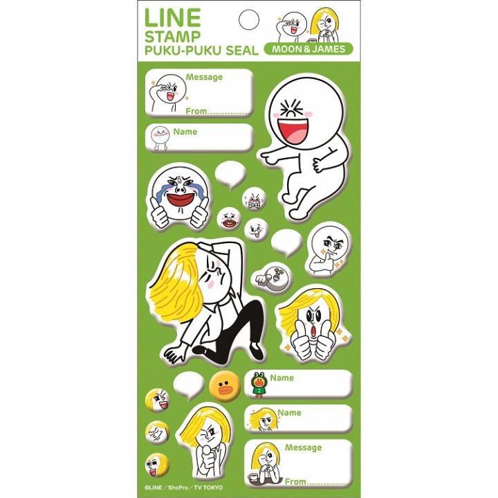 LINE ぷくぷくシール ムーン&ジェームズ
