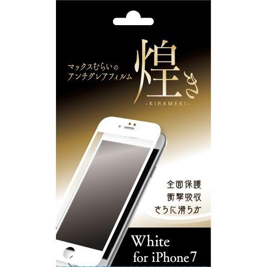 iPhone8/7 フィルム 【限定販売】マックスむらいのアンチグレアフィルム -煌き- ホワイト iPhone 8/7_0