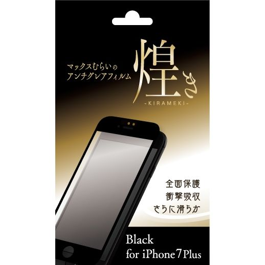 iPhone8 Plus/7 Plus フィルム 【限定販売】マックスむらいのアンチグレアフィルム -煌き- ブラック iPhone 8 Plus/7 Plus_0