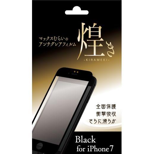 【iPhone8/7フィルム】【限定販売】マックスむらいのアンチグレアフィルム -煌き- ブラック iPhone 8/7_0