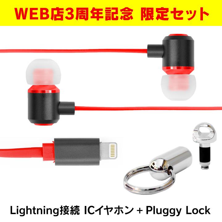 AppBank Store Web店3周年記念 IC-Earphone+Pluggy Lockセット レッド