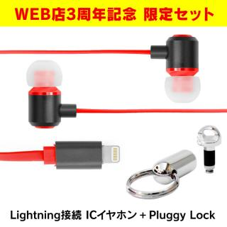 AppBank Store Web店3周年記念 IC-Earphone+Pluggy Lockセット レッド