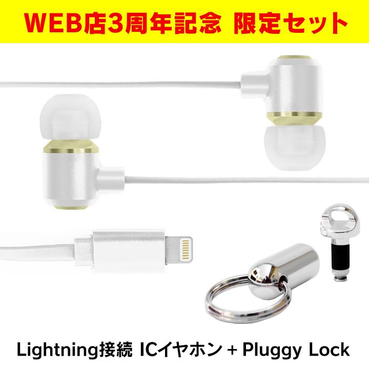 AppBank Store Web店3周年記念 IC-Earphone+Pluggy Lockセット ホワイト_0