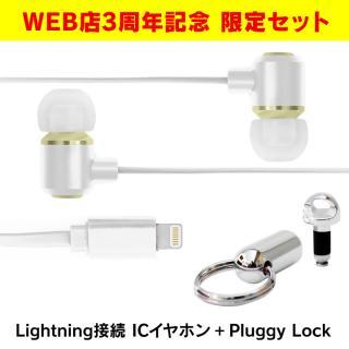 【あと1つ】AppBank Store Web店3周年記念 IC-Earphone+Pluggy Lockセット ホワイト