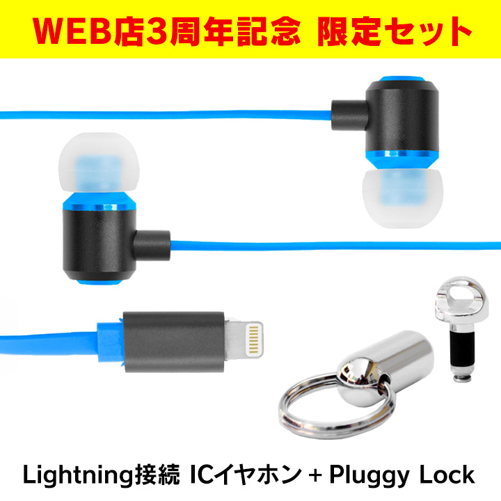 AppBank Store Web店3周年記念 IC-Earphone+Pluggy Lockセット ブルー_0
