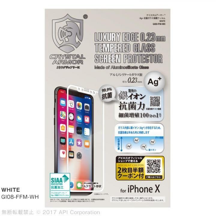 【iPhone XS/Xフィルム】クリスタルアーマー Ag+ 抗菌ガラス保護フィルム [0.23mm] ホワイト iPhone XS/X_0