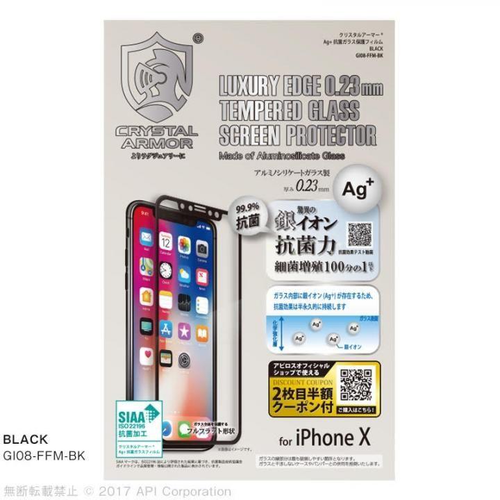 iPhone XS/X フィルム クリスタルアーマー Ag+ 抗菌ガラス保護フィルム [0.23mm] ブラック iPhone XS/X_0