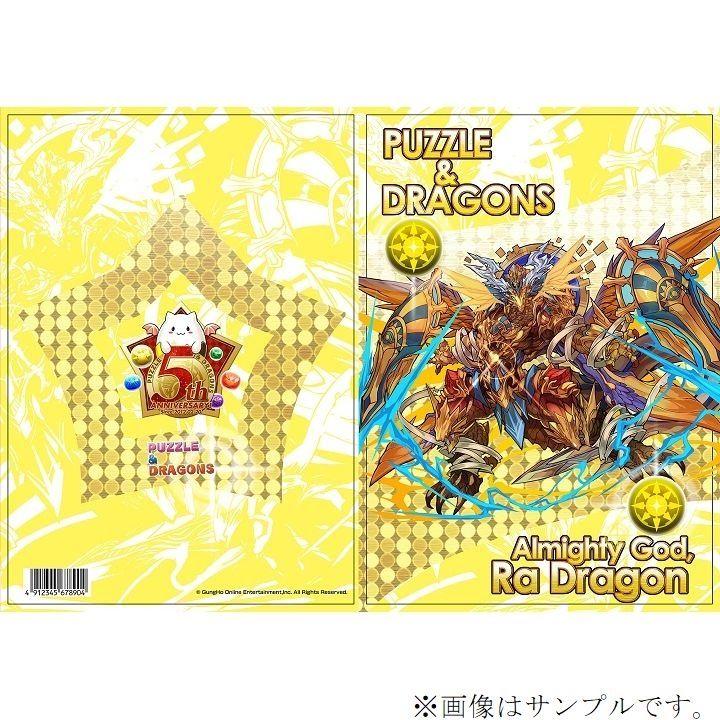 パズル&ドラゴンズ クリアファイル 全能神・ラー=ドラゴン_0
