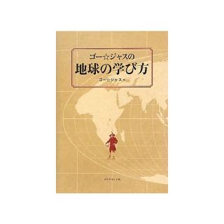 ゴー☆ジャスの地球の学び方 本人サイン&ブロマイド付き!