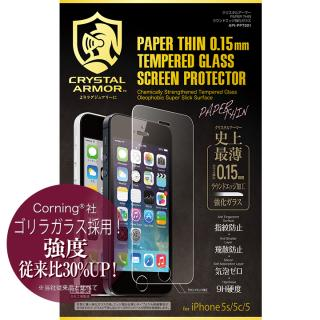 [0.15mm] ゴリラガラス採用 クリスタルアーマー PAPER THIN for iPhone 5s/5c/5