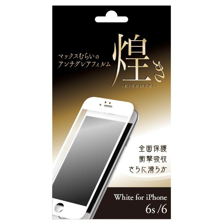 iPhone6s/6 【限定再販】マックスむらいのアンチグレアフィルム -煌き- ホワイト iPhone 6s/6_0