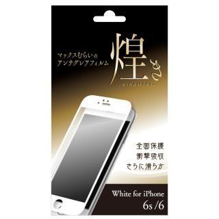 【限定再販】マックスむらいのアンチグレアフィルム -煌き- ホワイト iPhone 6s/6