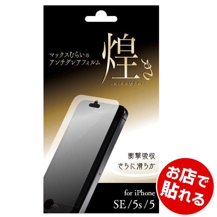iPhone SE/5s/5 マックスむらいのアンチグレアフィルム -煌き- iPhone SE/5s/5_0