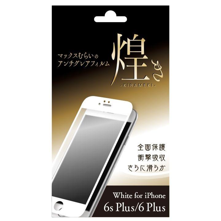 iPhone6s Plus/6 Plus 【限定再販】マックスむらいのアンチグレアフィルム -煌き- ホワイト iPhone 6s Plus/6 Plus_0