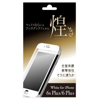 マックスむらいのアンチグレアフィルム -煌き- ホワイト iPhone 6s Plus/6 Plus
