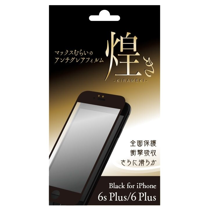 【iPhone6s Plus/6 Plus】【限定再販】マックスむらいのアンチグレアフィルム -煌き- ブラック iPhone 6s Plus/6 Plus_0