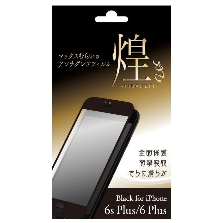 iPhone6s Plus/6 Plus 【限定再販】マックスむらいのアンチグレアフィルム -煌き- ブラック iPhone 6s Plus/6 Plus_0