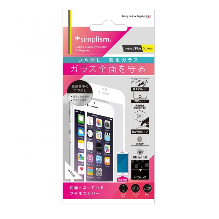 iPhone6 Plus フィルム [0.33mm]端まで覆う つや消しフレーム強化ガラス ホワイト iPhone 6 Plus_0