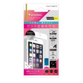 iPhone6 Plus フィルム [0.33mm]端まで覆う つや消しフレーム強化ガラス ホワイト iPhone 6 Plus