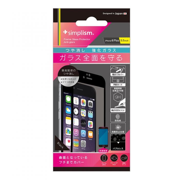 [0.33mm]端まで覆う つや消しフレーム強化ガラス ブラック iPhone 6 Plus
