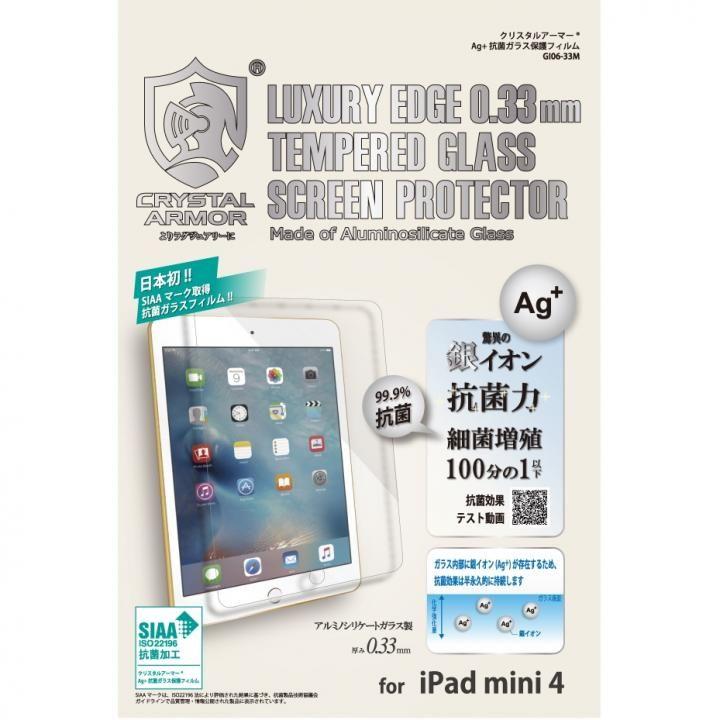 クリスタルアーマー Ag+ 抗菌ガラス強化保護フィルム iPad mini 4