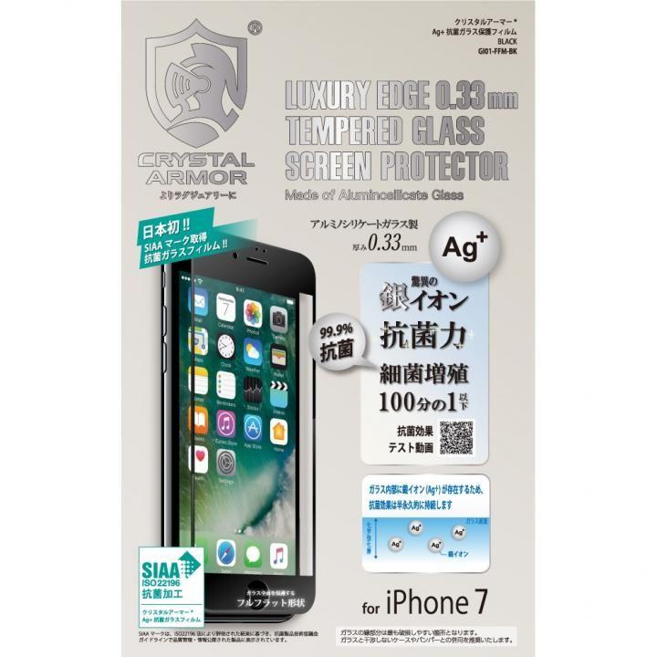 【iPhone8/7フィルム】クリスタルアーマー Ag+ 抗菌ガラス強化保護フィルム ブラック iPhone 8/7_0