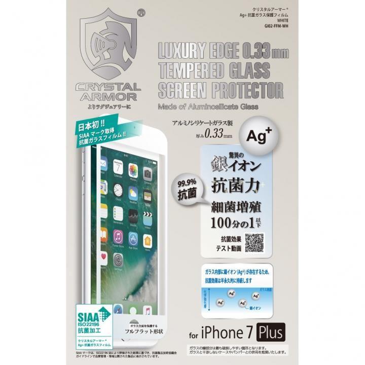 iPhone8 Plus/7 Plus フィルム クリスタルアーマー Ag+ 抗菌ガラス強化保護フィルム ホワイト iPhone 8 Plus/7 Plus_0