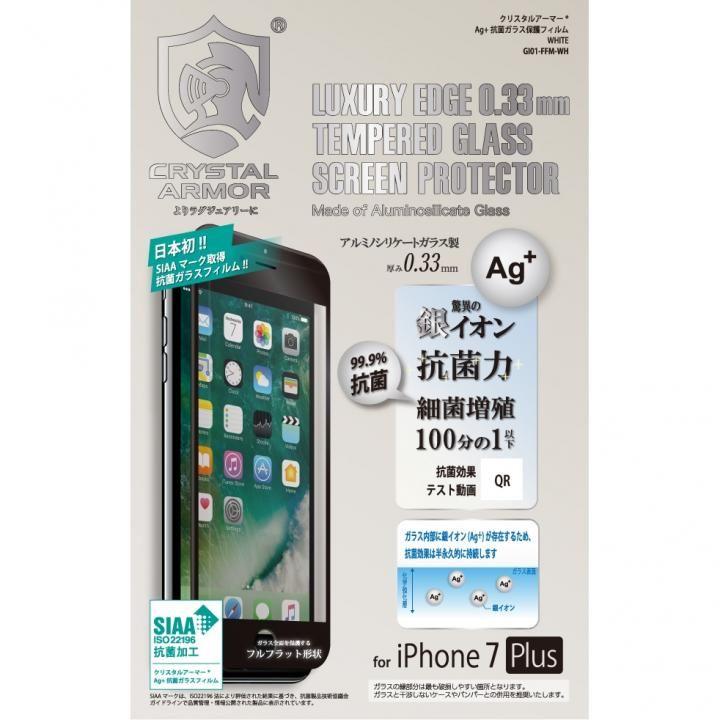 iPhone8 Plus/7 Plus フィルム クリスタルアーマー Ag+ 抗菌ガラス強化保護フィルム ブラック iPhone 8 Plus/7 Plus_0