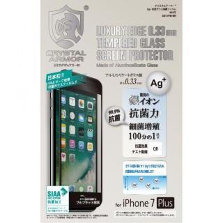 クリスタルアーマー Ag+ 抗菌ガラス強化保護フィルム ブラック iPhone 7 Plus【7月上旬】