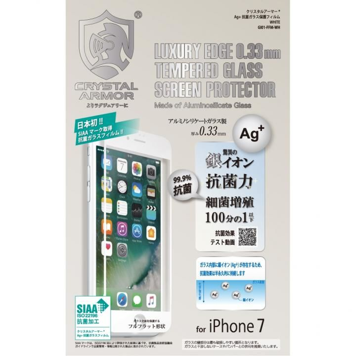iPhone8/7 フィルム クリスタルアーマー Ag+ 抗菌ガラス強化保護フィルム ホワイト iPhone 8/7_0