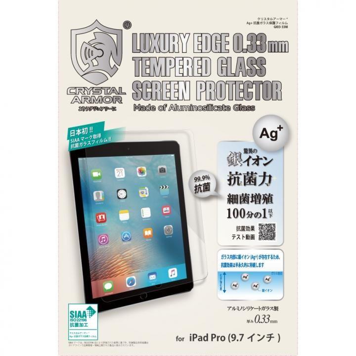 クリスタルアーマー Ag+ 抗菌ガラス強化保護フィルム 9.7インチ iPad Pro_0