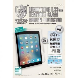 クリスタルアーマー Ag+ 抗菌ガラス強化保護フィルム 9.7インチ iPad Pro【7月上旬】