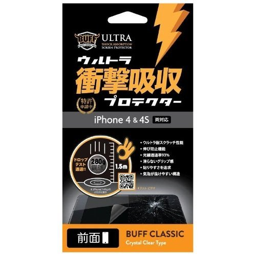 ウルトラ衝撃吸収プロテクター iPhone 4&4s 前面タイプ_0