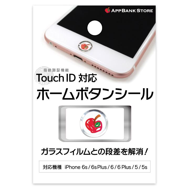 [4周年特価]TouchID対応 AppBankのホームボタンシール