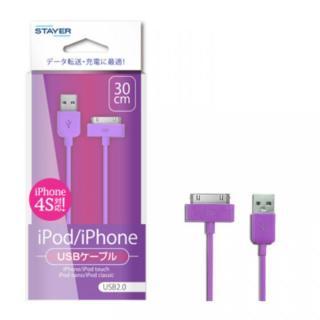 iPod & iPhone 30ピンUSBケーブル パープル