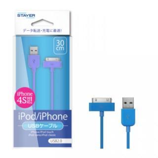 iPod & iPhone 30ピンUSBケーブル ブルー