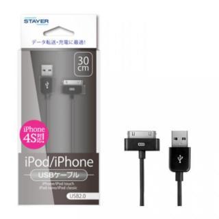 iPod & iPhone 30ピンUSBケーブル ブラック