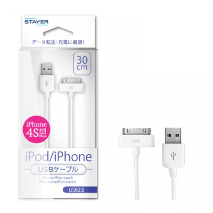 iPod & iPhone 30ピンUSBケーブル ホワイト_0