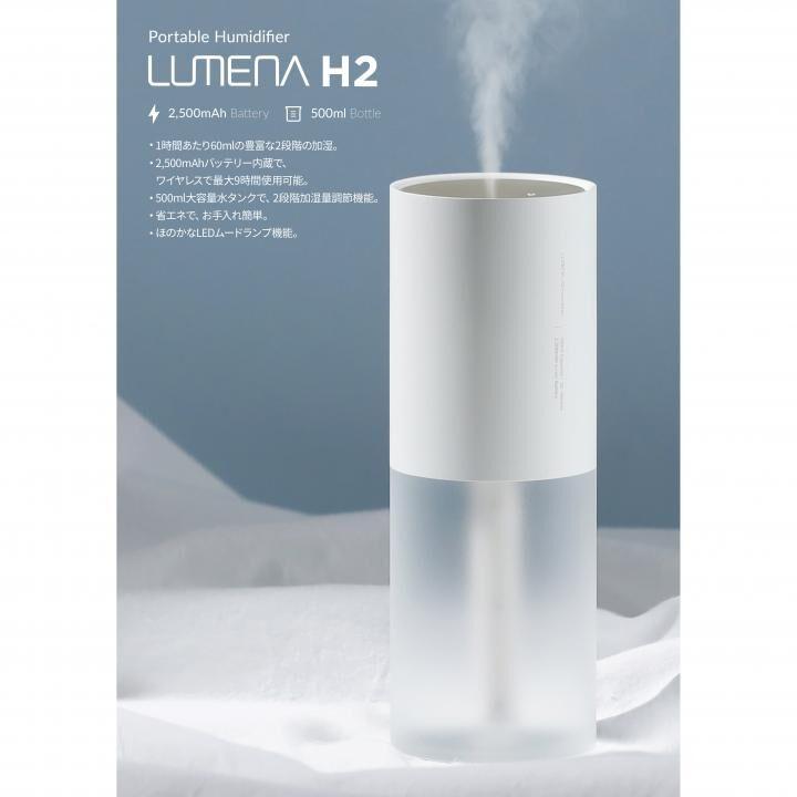 LUMENAコードレス加湿器 H2プラス ホワイト_0